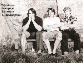 Арнольд Шварценеггер, Джордж Батлер и Б. Циммерман на скамейке