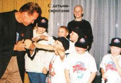 Арнольд Шварценеггер с детьми-сиротами