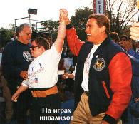Арнольд Шварценеггер с участником на играх инвалидов