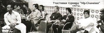 Альберт Беклз и др. участники турнира Мистер Олимпия 1975 г. в ЮАР