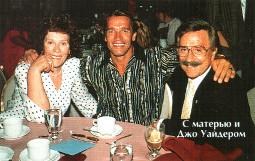 Арнольд Шварценеггер с матерью и Джо Уайдером