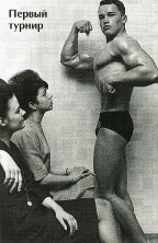 Шварценеггер на первом турнире в Граце в 1963 г.