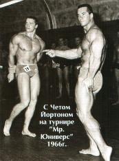 Шварценеггер с Четом Йортоном на Мистер Вселенная в 1966 г.