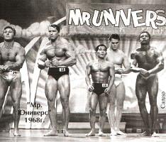 Выступление Шварценеггера на Мистер Вселенная в 1968 г.