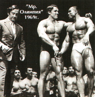 Шварценеггер на Мистер Олимпия 1969 г.