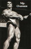 Выступление Шварценеггера на Мистер Олимпия 1974 г.