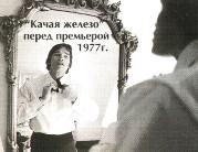Шварценеггер перед премьерой фильма Качая железо в 1977 г.