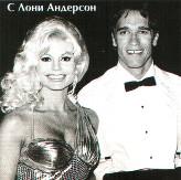 Шварценеггер и Лони Андерсон